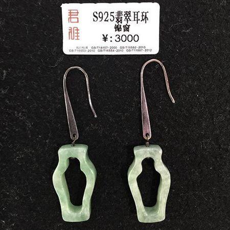 君雅翡翠  K2004耳饰