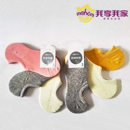 我享我家 3双装隐形女船袜-020802 L071-11-04-01-43-F