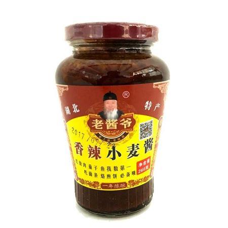 湖北特产老酱爷小麦酱260g一年陈酿小麦酱 香辣、麻辣两种口味