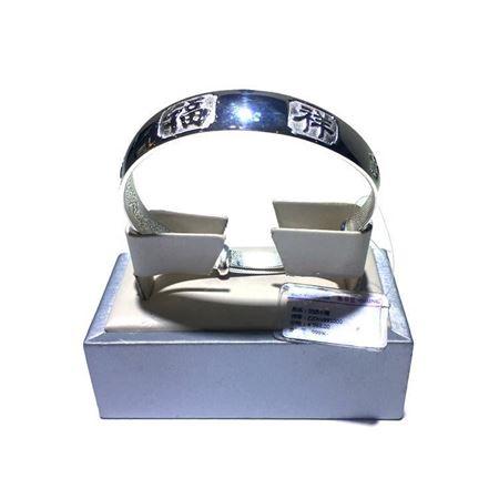 熊银匠 足银手镯 含银量999‰ Z2DW991000