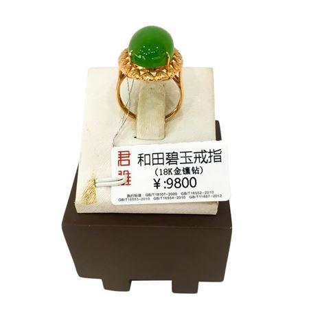 君雅翡翠 和田碧玉戒指18K金镶钻