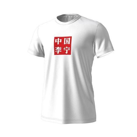 李宁 短袖文化衫 AHSN645 白色 2018年夏季新款
