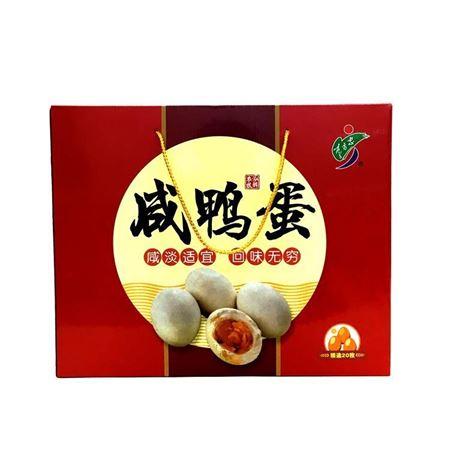 襄阳特产 李方忠咸鸭蛋礼盒 内含20枚独立装咸鸭蛋