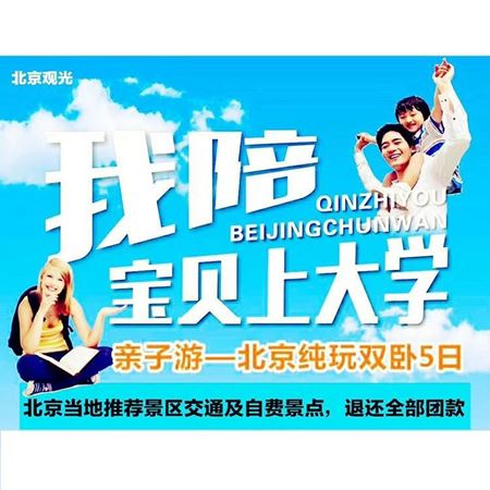 北京纯玩双卧5日游