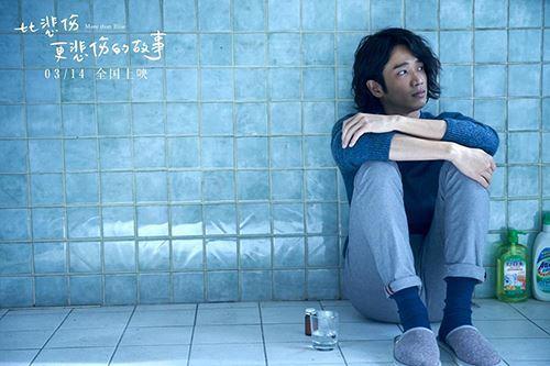比悲伤更悲伤的故事 (2018)