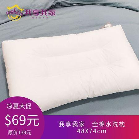 我享我家 全棉水洗枕L072-01-05-01-007-F