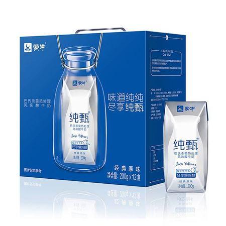 蒙牛 纯甄酸牛奶原味酸奶200gX12盒
