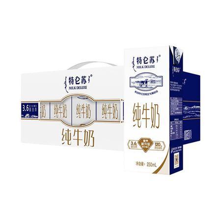 特仑苏 蒙牛特仑苏纯牛奶250mlX12盒 十年经典 品质升级