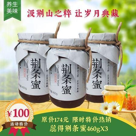 【特惠组合装】蕊得蜂蜜荆条蜜460g瓶装